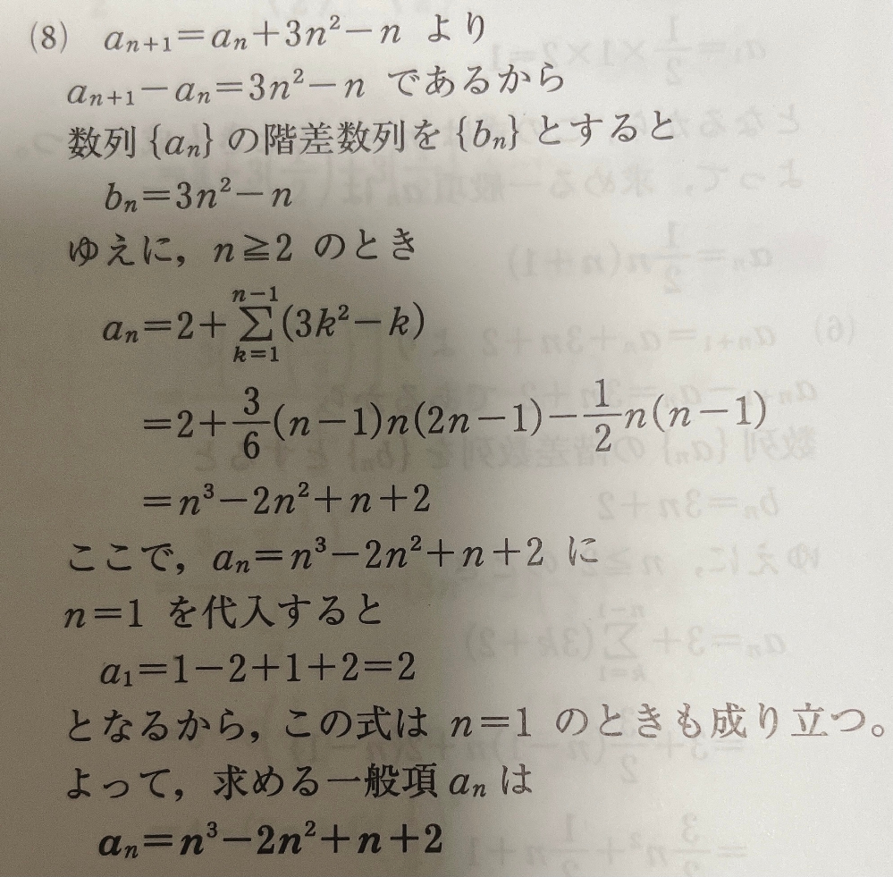 7行目の式から8行目の式の途中計算が分かりません。 教えてください。