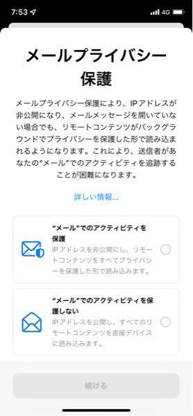 iPhone アプデ メール これってどっち選択したらいいんですか?