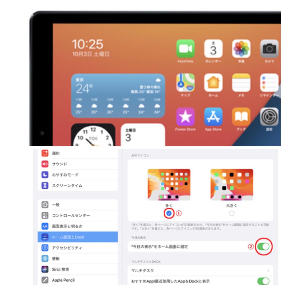 iPad ウィジェットの追加について この間iPad第9世代を購入し、設定などをしているのですが、画像.上のようにウィジェットを表示させたいです。今の時点でメモアプリ,カレンダーなど何個か表示はされているのですが、いちばん上の「10:25」というような時間の表示が出ていません。 色々調べ、画像.下のように進めていくとわかったのですが今度は画像.下①の「多く」、②の「今日の表示を~..」というような表示が出ません。 どのように設定すれば画像.上のような時間も表示されるウィジェットになるのでしょうか?ご回答よろしくお願いいたしますm(_ _)m