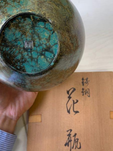 この花瓶なんて書いてあるか分からないのですが、どなたか分かる方、詳しい方いらっしゃいますか?