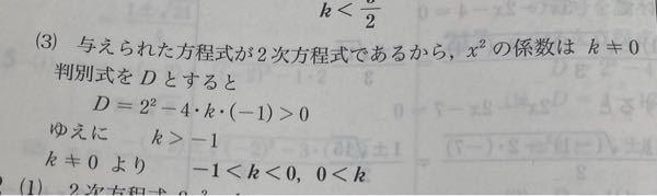 高校数学です。 [問題] 次の2次方程式が異なる2つの実数解をもつとき、定数kの値の範囲を求めよ。 kx^2+2xー1=0 という問題なのですが、解答を見ても理解出来なかったので教えて下さい。特に二次方程式の理解ができません。