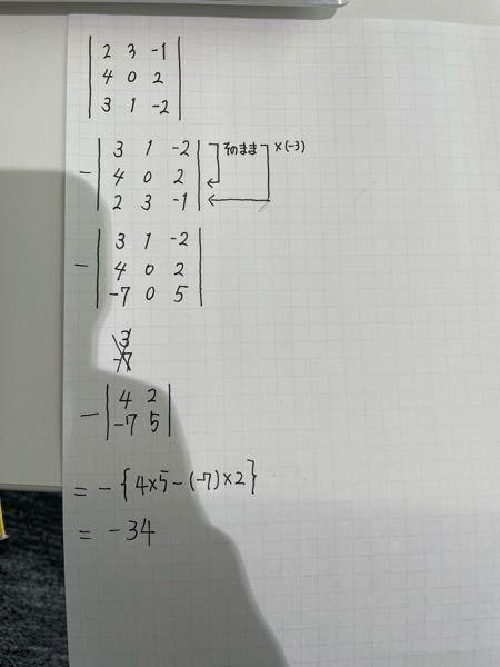 【チップ100枚】行列式を展開を用いて計算したいのですが、写真のやり方では間違いになってしまいます。解答は34です。途中式のどこに誤りがあるか、また別の方法で簡単に計算する方法があるか、教えてください。よ ろしくおがねいします。
