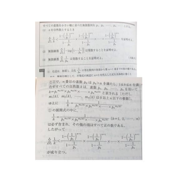 (1)の解答なんですがなぜkをこのような形で表しているんですか?