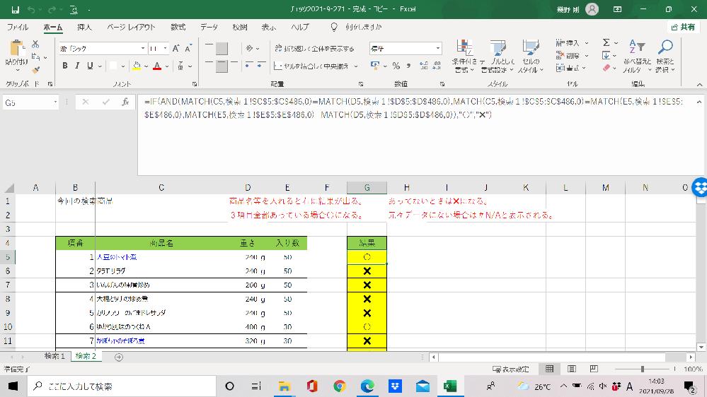 Excelの質問になります。 昨日、こちらで教えていただいていいものが出来たのですが、 新たに問題がでましたので質問します。 食品製造会社で、商品のデータベースが約500品あります。 毎月80品程度発注を受けるのですが、その商品の 「商品名」「重さ(グラム)」「段ボール入数」が合っているかを 1品ずつチェックしなくてはいけません。 昨日1シート目にデータベース、2シート目に受注した商品をチェックする 表を作っていただいたのですが、「重さ」や「段ボール入数」が他の商品と かぶってしまうと合ってても✖になってしまうようです。 かぶってても○になるように関数を変更するにはどうすれば良いか お知恵を貸していただけるとありがたいです。 宜しくお願い致します。