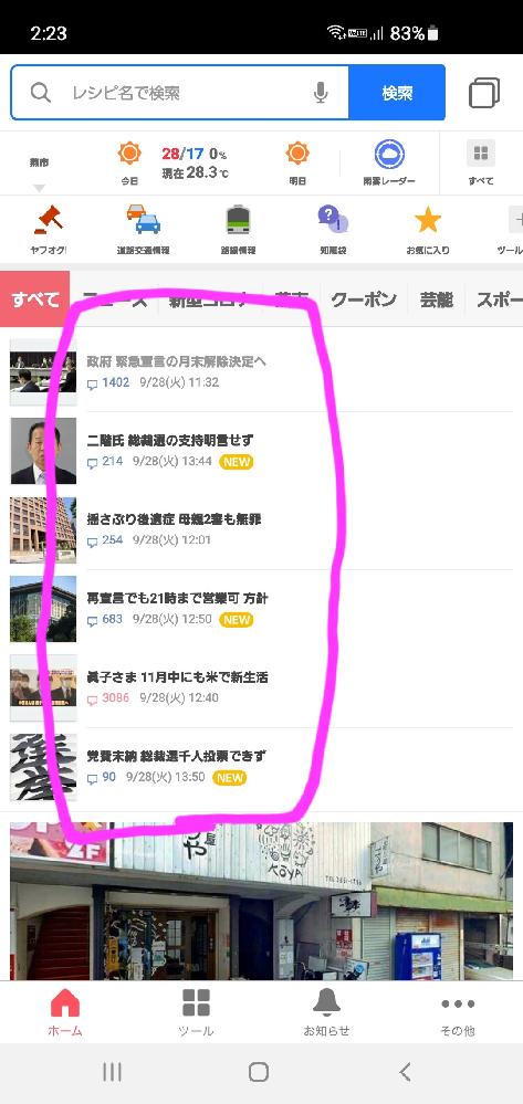 Yahoo! JAPANトップ画面のニュース部分の文字表示が小さくなってしまいました。 以前の大きさに戻す方法を教えてほしいです。 端末はAndroidです。