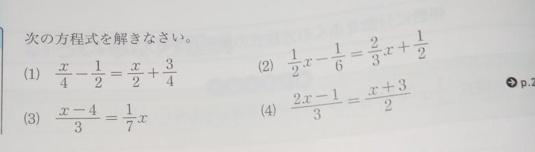 至急です。 下の方程式を解いてください。 答えとできれば解説もお願いします。