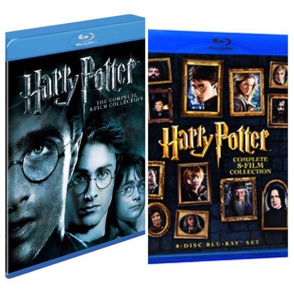 ハリーポッターのDVDコンプリートを買おうと思ったんですが、2つのパッケージが出てきたんですけど、違いって何ですか?