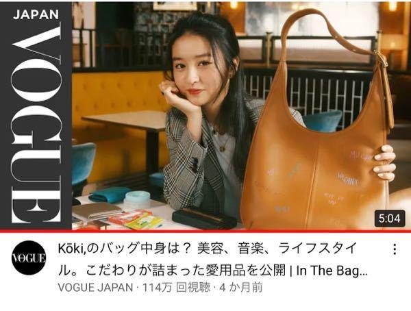 kokiさんが使っているこのバックは今も売っていますでしょうか?どこのものですか?