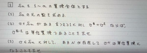 数学の置換の問題です。(2)と(3)の解答を教えていただきたいです。よろしくお願いします。