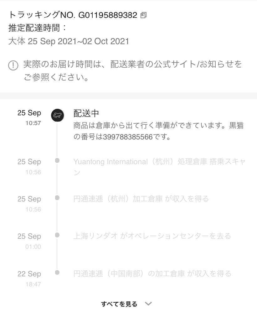 SHEINの配送についての質問です。 25日から進まなくて、公式サイト/お知らせを見てくださいと書いていたのですが、何のサイトを見ればいいのでしょうか?