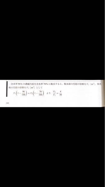 こちらの計算式の答えが、V2/V1=4/30 となる過程が分かりません。左の計算式をどう展開するとそうなるのでしょうか。