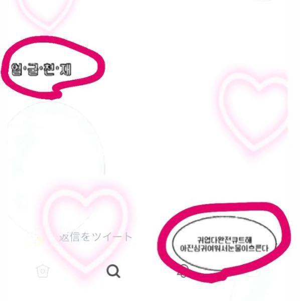 丸で囲んである韓国語ってなんて書いてあるのでしょうか?(>_<)