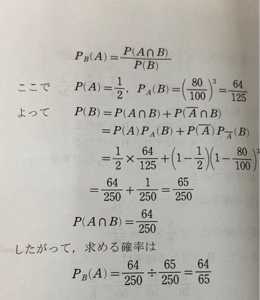 数A 本当のことを言う確率が80%の人が3人いる。1枚の硬貨を 投げたところ,3人とも「表が出た」と証言した。本当に表が出た確率を求めよ。 という問題で、 解説を見ても分かりません、、 本当に表が出るという事 象をA,3人とも「表が 出た」と証言するという事象を Bとすると,求 める確率は条件付き確率PB(A)であり←このBは小さいです。