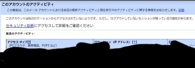 あげ直し Gmailで[このアカウントは他のロケーションからアクセスされていないようです。 ただし、ログアウトしていないセッションが残っている可能性があります。] と出ます。 これは何ですか? ...