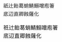 中国や中華漢字、中華フォントって、変だと思うけどどうして?