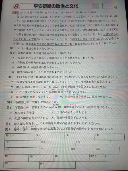 答えがないのでこれを教えてください! 日本史です!