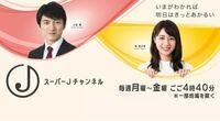 林美沙希(テレビ朝日のアナウンサー)は、2021年10月1日(明日)、スーパーJチャンネルを卒業します。 最後は泣くでしょうか?