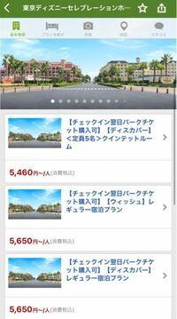 楽天トラベル東京ディズニーのセレブレーションホテルの予約を取りたいのですが、何故3つもあるんでしょうか? 一つ一つ何か違うのですか?  あと、どれを押せばチケットがついてきますか? クリスマス予約する予定です。いつからホテルの予約ができるかも教えてください!詳しい方、よろしくお願いします(。ᵕᴗᵕ。)  ちなみに高校生なのですが、とれますかね?