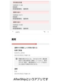 通関手続きについて質問です、 ᅠ 日本郵便のサイトから確認すると 【通関手続き中】となってるんですが AfterShip というアプリから確認すると 【異常】って表記が出て通知が来ました  こういうことがはじめてなので どうしたらいいか分からないのですが このまま待っていればいいでしょうか、、?  いつもは代行などを挟んで購入してましたが 今回ははじめてアメリカのサイトから 直接購入しました...