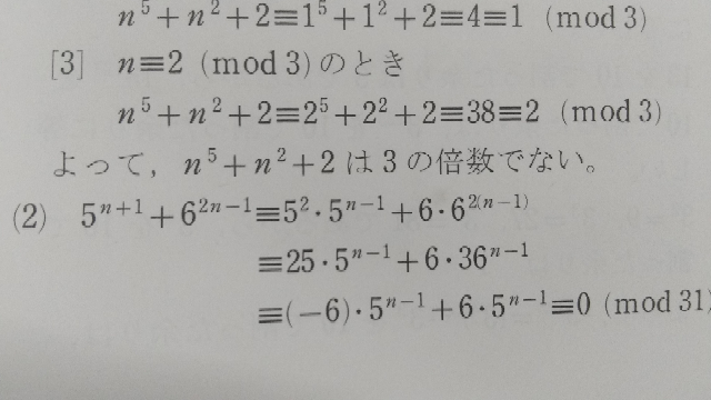 合同式を用いて、5^n+1+6^2n-1(nは整数)は31の倍数である を証明せよ。 という問題の解答を見ても全くわかりません。解説お願いします。 写真の(2)です。