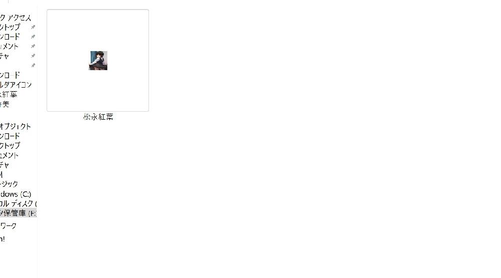 PNGをICOに変換すると小さくなってしまいます。 縦1200x横800のPNG画像をオンライン変換サイトでICO(アイコン)に変換すると、縦横比1:1の横方向に引き伸ばされた画像か、サイトによっては比率は保てますがアイコンに設定するとかなり小さく表示されたりします。 添付画像は、小さく表示されてしまうパターンです。最大表示でもこれです。 縦横比は崩さず大きなアイコンで表示できるいい変換方法はないでしょうか?