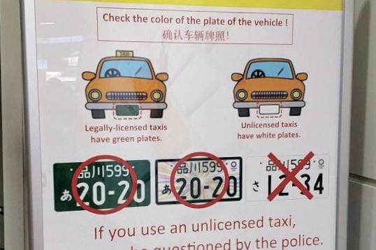 自家用有償旅客運送とは、過疎地に於ける合法的白タク行為ですか?