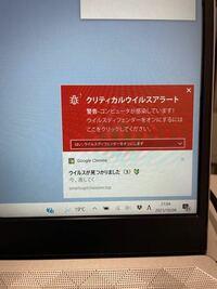 ノートPCで変なサイトを開いたようで、そこからずっとこんな警告画面が出てきます。 この画面自体は詐欺?というか、本当にウイルスに感染している訳では無いと踏んでいます。  ただ開く度にこんなふうに出てくると、恥ずかしくて外でPCを開けません。 この警告画面が今後出ないようにするにはどうすれば良いですか?  ちなみにこの画面が出てくるようになった心当たりはあります。 スマホとかでも時々ありますが...