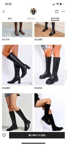 こういう写真のようなロングブーツでお手頃価格な商品を知っている方いたら教えてください。 ・色は黒で質感は革っぽい感じ ・ヒール2.5cm以下(ヒールは低ければ低いほどよい) ・25.5cmのサイ...