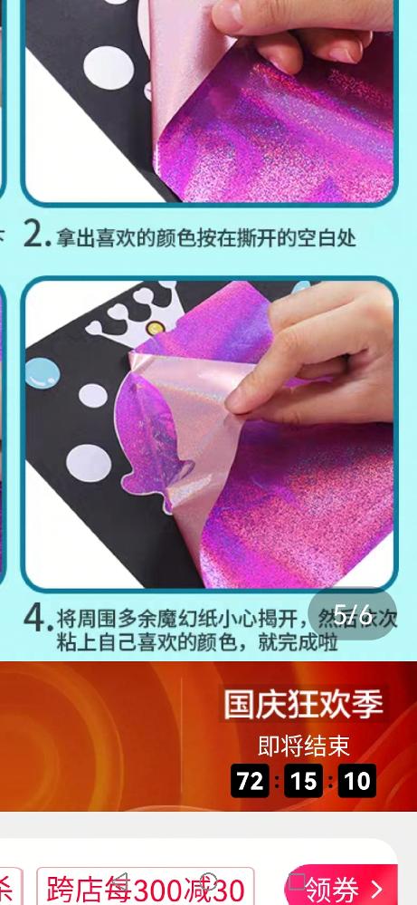 この画像のピンク色のフィルム紙の名前が分からなくて困っています。 ぺらぺらで爪でこすると簡単に色が削れるもので、粘着性のあるものにくっつけると金箔みたいに剥がれる紙??です 分かる方教えてくだ...