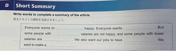 この英語の問題の答えを教えて頂きたいです。 下の文字は本文です! Everyone wants to be happy. Everyone wants to have more money....