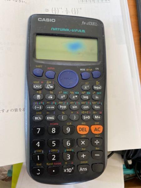 この関数電卓はもう使いですか?