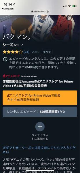 Amazonプライムに入ったんですがこれを観るには+でdアニメストアというのにも入らないと観れないってことですか?