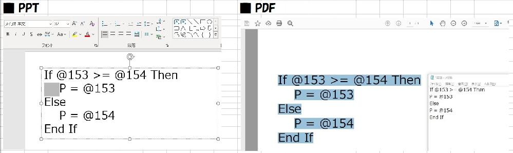 PowerPoint から 、PDFに書き出しすると 添付画像のように、必要なスペース(空白)が消えてしまうのか コピーすることができずに困っています。 ネットで色々と検索を行ったのですが どう...