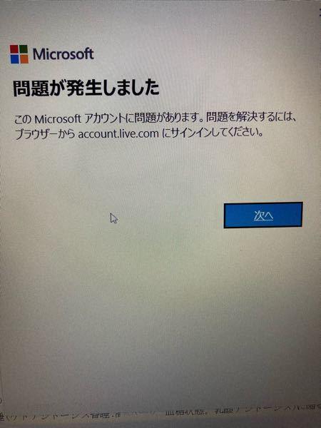 ワードについてです レポート保存ができません保存ができません マイクロソフトにログインしようとしてもこのようになります。 パソコン初心者でやり方わかりません ご存知の方助言お願いいたします