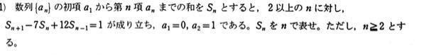 この数列の問題を解きたいです 解法を教えてください よろしくお願いします。