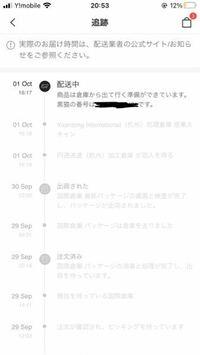 SHEINで9月25日に注文をし、追跡が配送中で4日間止まっています。これは大丈夫なのでしょうか?SHEINで注文するのは2回目で1回目は1週間程で届き、追跡もしっかり動いていたのでとても不安です。 それに、画像に黒猫と書いてあったので黒猫ヤマトで追跡番号を入力してもその番号は登録されていませんとなってしまいます。日本郵便でも試しましたが同じです。 これはちゃんと届くのか、大丈夫なのか、他に...