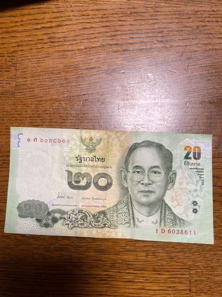 このお札ってどこの国のやつですか?