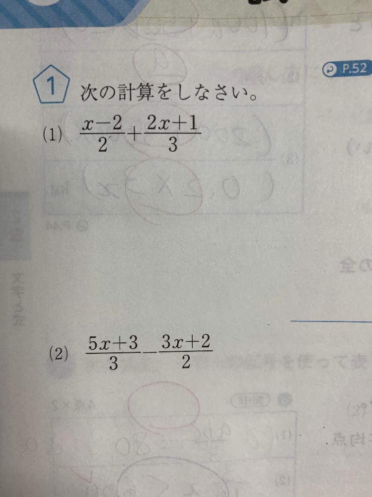 中学1年数学です。 この問題の解き方を教えてください。