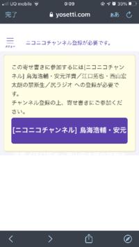 質問です! 禁断尻ラジオで声優の西山宏太朗さんにメッセージを書くというのがあるんですが、出来ないです ニコニコもアカウンを作って、禁断尻ラジオもチャンネル登録しているのに、何回もチャンネル登録してくださいという画面が出てきます。どうやったら、メッセージが書けますか?教えてください