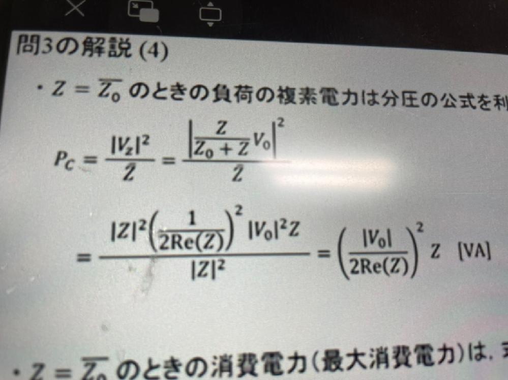 電気回路の問題で皮相電力を求めているんですが、この上の式から2段目になる理由がわかりません。特に|z|^2とzがある理由です。