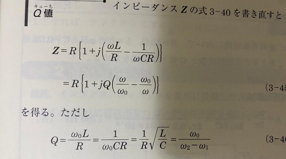 電気回路なのですが以下の写真のインピーダンスZが上の式から下になる説明を教えて欲しいです。 また、なぜこのインピーダンスからこのようなQが出るのかも教えて欲しいです。 よろしくお願いいたします。