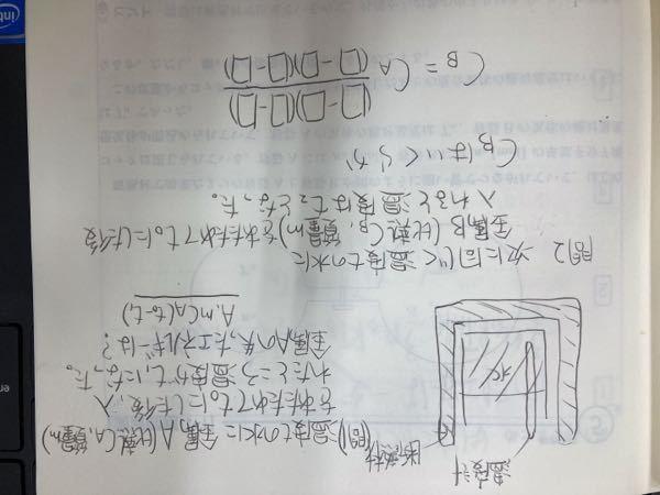 コイン500枚!! 高校物理の熱の問題です。 解法を教えていただきたいです!、 逆になってて申し訳ないです