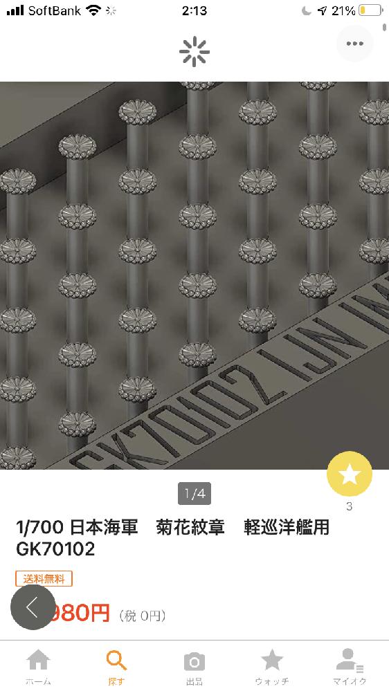 空母に菊花紋章つけるなら軽巡、重巡、戦艦サイズのどれでしょうか?