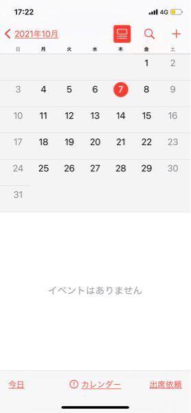 スマホのカレンダーを見てみたら、10/11に祝日マークがついていませんでした。 10月の第2月...