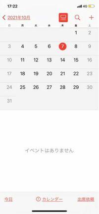 スマホのカレンダーを見てみたら、10/11に祝日マークがついていませんでした。 10月の第2月曜にあるスポーツの日(体育の日)は 今年はないのですか? なぜ、ないのですか?