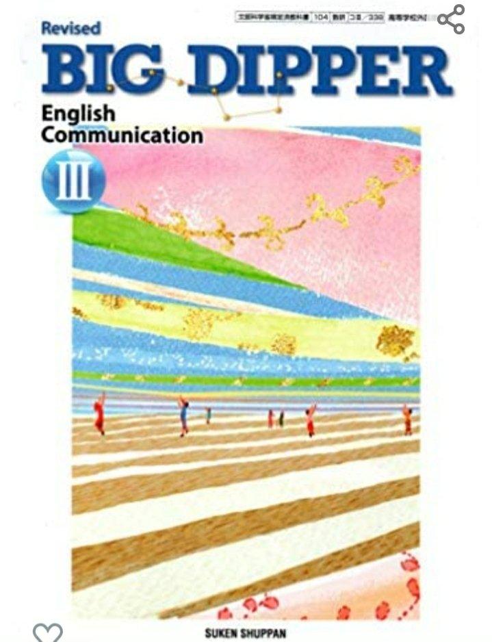 高三のBIG PPERの教科書を持ってる人にお願いですよろしければ、61ページと70ページのところを写メでいただけないでしょうか? 教科書学校に置いていて課題が取り組めないので……