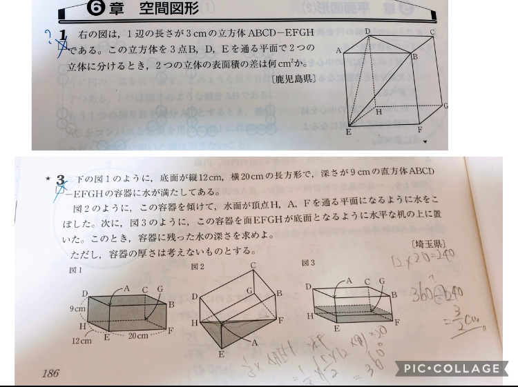 平面図形の問題を二つ教えてください。 1と3で、 1は解説を見ても何も分かりませんでした。 3は途中まで分かったのですが、 360㎤を240㎠で割り算すると高さ(水の深さ)が出せるのはどういうことですか、 なんで割り算で出すのか教えてください!
