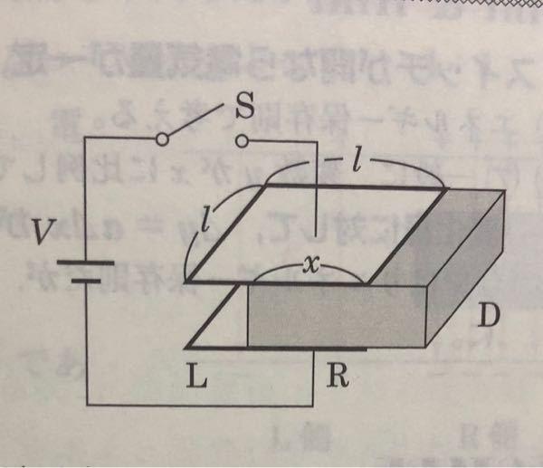 高校物理 電磁気 電気容量C0のコンデンサーに起電力Vの電池をつなぎ充電する。 (コンデンサーは長さlの正方形、電場一様) 問)はじめの状態からSを開き、コンデンサーと同型で比誘電率εrの誘電体Dをxだけゆっくりと挿入する。 コンデンサーの電圧V1を求めよ。 この問題で、ガウスの法則を使って解くことは出来ますか。 教えていただきたいです。 よろしくお願いします。
