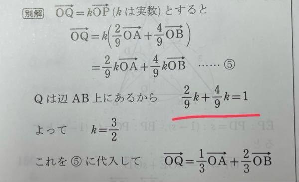 なぜ=1になるのでしょうか。 問題は「線分OPの延長と辺ABの交点をQとする時、OQベクトルをOAベクトル、OBベクトルで表わせ」 です。 2/9OAベクトル+4/9OBベクトル というのはOPベクトルのことです。