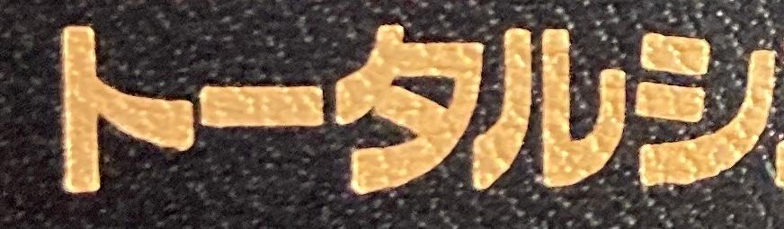 こちらのフォントの名前が知りたいです。 わかる方いらっしゃいませんか?